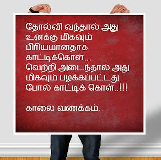 Tamil vaalkai kavithaikal, vaalkai soga kavidhai 215