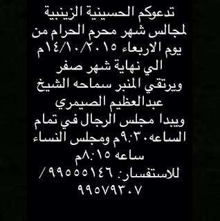 الحسينية الزينبية في الفروانية الكويت