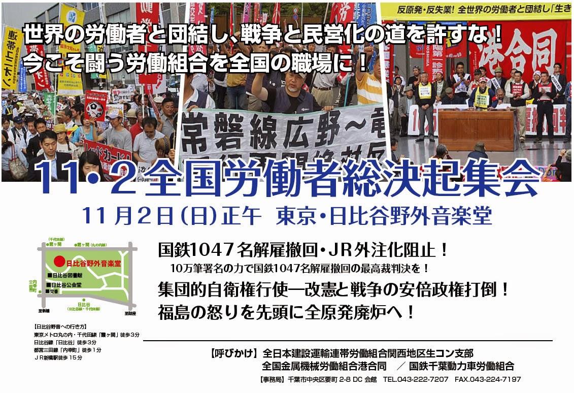 http://www.geocities.jp/nov_rally/2014/yobikake2014.htm