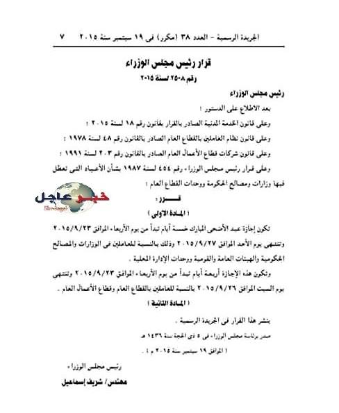 مجلس الوزراء يحدد أجازة عيد الاضحى المبارك خمسة أيام تبدأ يوم الاربعاء 23 / 9 / 2015