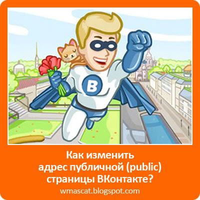 Как изменить адрес публичной (public) страницы ВКонтакте?