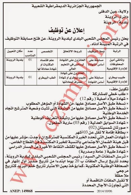 إعلان توظيف ببلدية الروينة دائرة روينة ولاية عين الدفلى SsKu2C