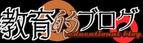 教育的ブログ