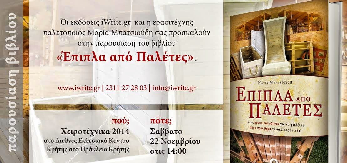 Παρουσίαση βιβλίου Έπιπλα από παλέτες Ηράκλειο Κρήτη