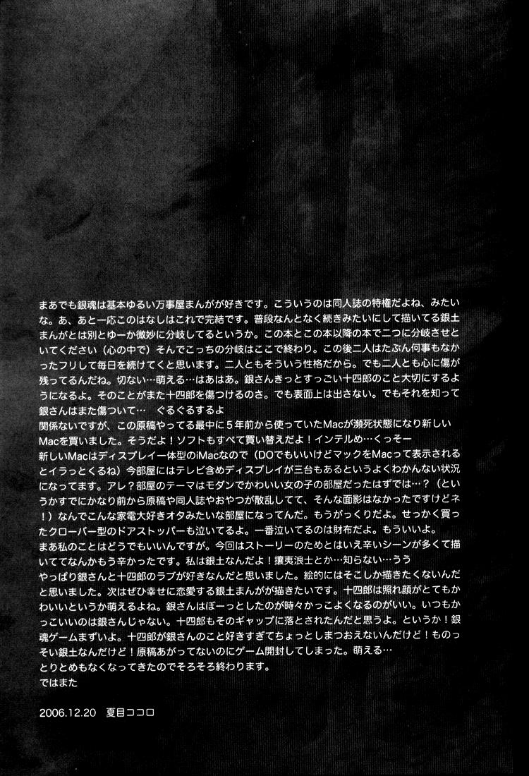 Hình ảnh  in Gintama DJ - Hadou