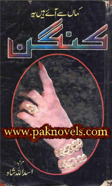 1Kangan By Asadullah Shah