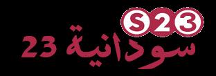 sudania 23