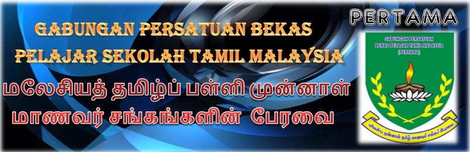 Pertama Malaysia Tamil School Alumni