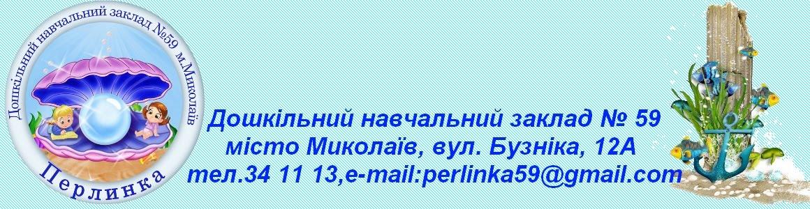 Дошкільний навчальний заклад № 59 міста Миколаєва