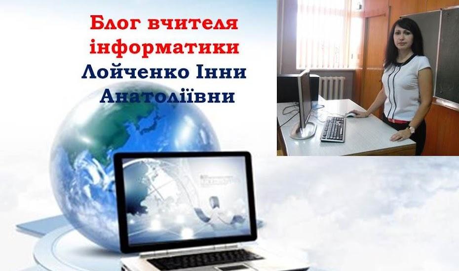 Блог вчителя інформатики Лойченко Інни Анатоліївни