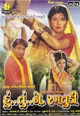 Hu Tu Ne Ramtudi (1999) - Gujarati Movie