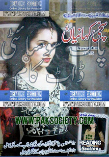 Sachi Kahaniyan November 2015, read online or download free.