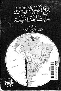 حمل كتاب تاريخ الأمريكيتين والتكوين السياسي للولايات المتحدة الأمريكية - عبد الفتاح حسن أبو علي