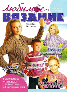 Журнал Любимое вязание № 9 2011