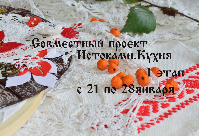 """СП """"Истоками. Кухня"""""""