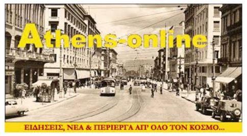 Αthens-onLine