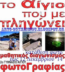 διαγωνισμός ΦΩΤΟΓΡΑΦΙΑΣ