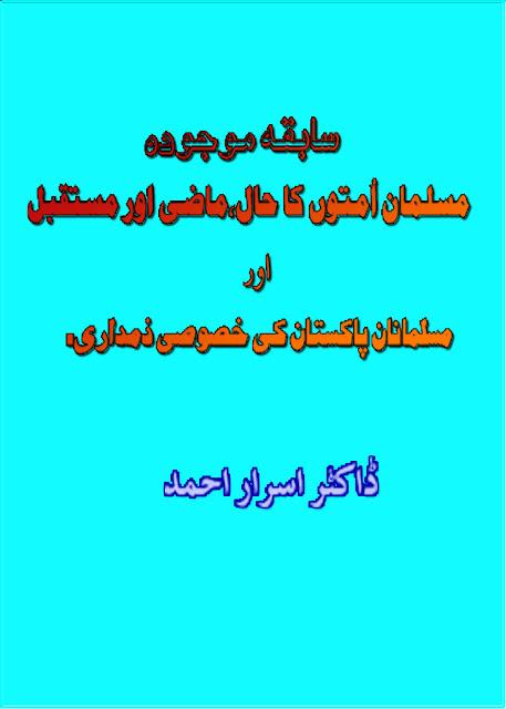 https://ia601507.us.archive.org/13/items/sabiqa_Aur_moujuda_Musalman_Ka_Mazi_Haal_Mustaqbil_book/sabiqa_Aur_moujuda_Musalman_Ka_Mazi_Haal_Mustaqbil_book.pdf