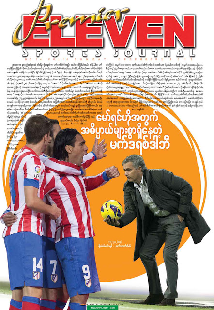 ://www.thithtoolwin.com/2013/01/first-eleven-sports-journal_29.html