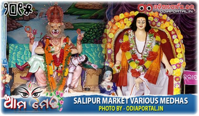 Ama Medha: Medha Gallery of Salipur Market, Cuttack (Radhe Maa, Pothi Baba, etc.) - Photo By OdiaPortal Team