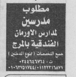 وظائف الأهرام الاربعاء 31/7/2013, 31 يوليو 2013