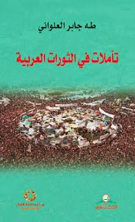 تأملات في الثورات العربية - طه جابر العلواني pdf
