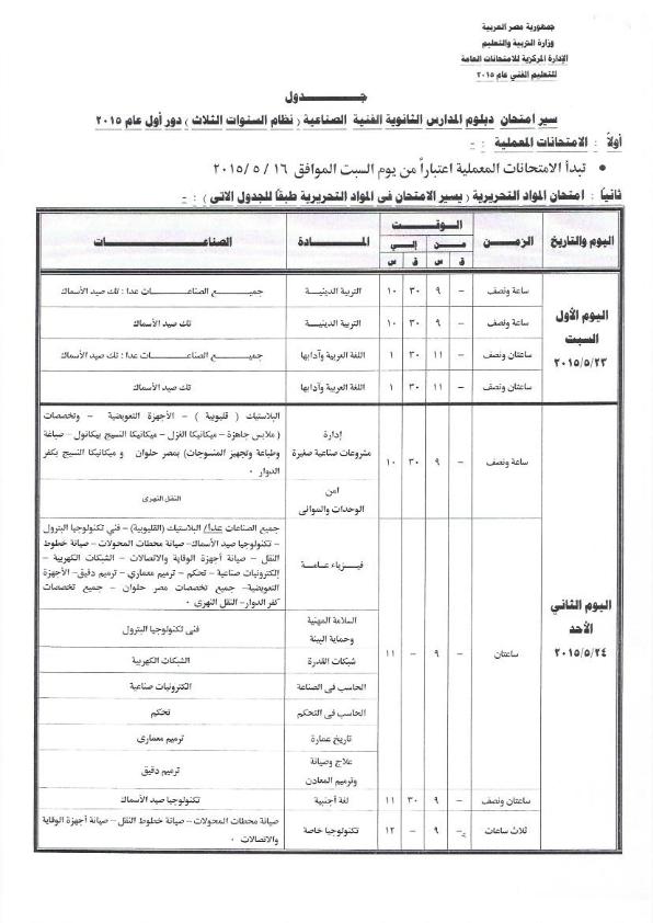 ننشر أخر جداول لدبلومات الثانوية الفنية موقع الوزارة تحديث 11 إبريل2015 2_2_002.png
