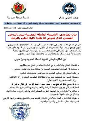 بيان تضامني: الشبيبة العاملة المغربية تندد بالتدخل القمعي الذي تعرض له طلبة كلية الطب بالرباط
