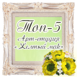 http://bymona-vlg.blogspot.ru/2014/12/iii_26.html