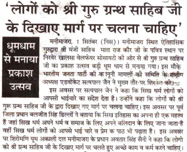 धूमधाम से मनाया प्रकाश उत्सव। इस अवसर पर सत्य पाल जैन ने कहा कि सिख धर्म लोगों को आपसी भाईचारे का संदेश देता है।