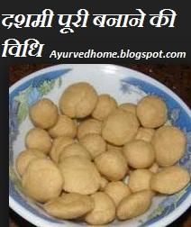 दशमी पूरी बनाने की विधि, Dashmi Puri Recipe in Hindi,दशमी पुरी, दशमी पूरी को बनाने के लिए आवश्यक सामग्री, dashami puri ke liye samagri,