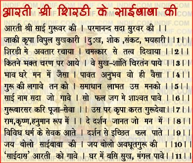 Shri Saibaba Shirdi Travel India Bharat Darshan