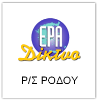 http://www.ertopen.com/apps/radio/?name=ERA+Rodou&type=mp3&url=radio.ertopen.com/rhodos