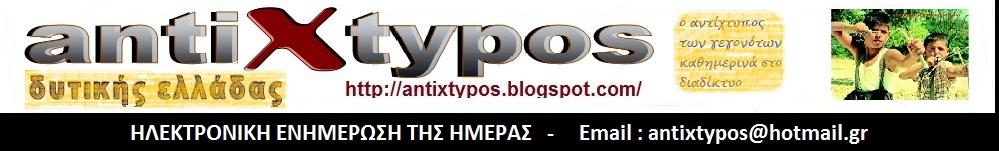 AntiXtypos