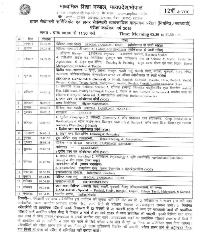 MP Board 12th Time Table 2015 – MPBSE 12th Date Sheet 2015