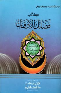 كتاب فضائل الأوقات - الإمام البيهقي
