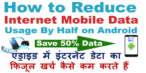 Reduce Internet Data Usage