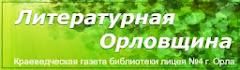 Наша краеведческая газета