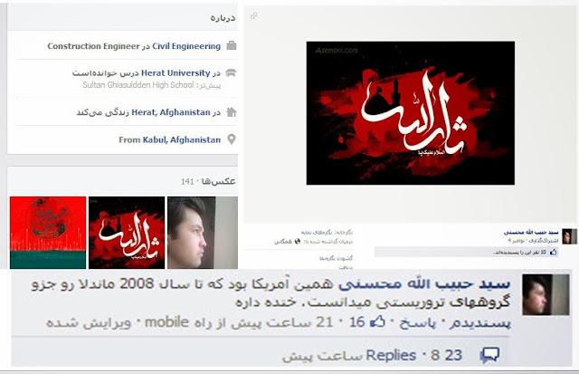 2013 12 11 181136 به یقین می توان گفت که حملات سایبری درون فیس بوک کار عوامل جمهوری اسلامی است