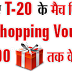 Contest !! Pepsi IPL 2015 Win Shopping Vouchers Daily And Grand Prize Worth Rs 50000