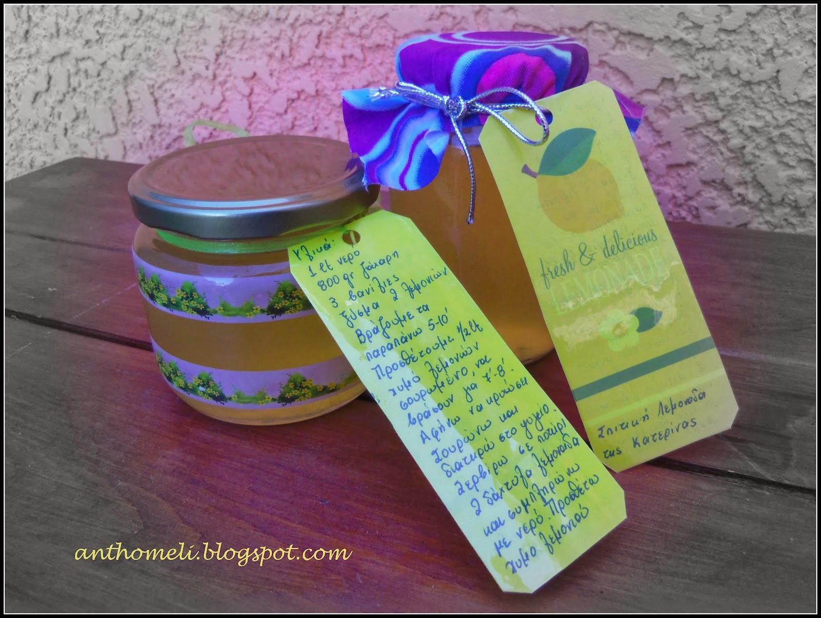 Σπιτική δροσιστική λεμονάδα