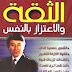 تحميل  كتاب الثقة والإعتزاز بالنفس pdf تأليف د. إبراهيم الفقى
