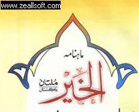 Al-khair