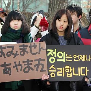 続・慰安婦騒動を考える: 韓国女子高生「日本政府よ、正義は必ず勝つ」「...  韓国女子高生「日