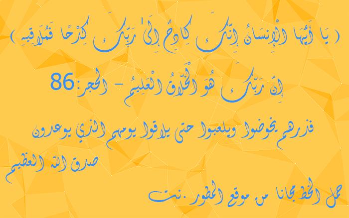 تحميل الخط العثماني - خط القران الكريم - للوورد و للفوتوشوب