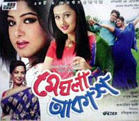 Meghla Akash (2002) - Bengali Movie