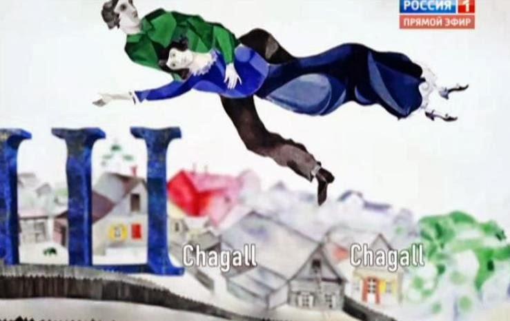 Еще один художник: Шагал
