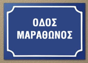 Μαραθώνας είναι κωμόπολη της βορειοανατολικής Αττικής
