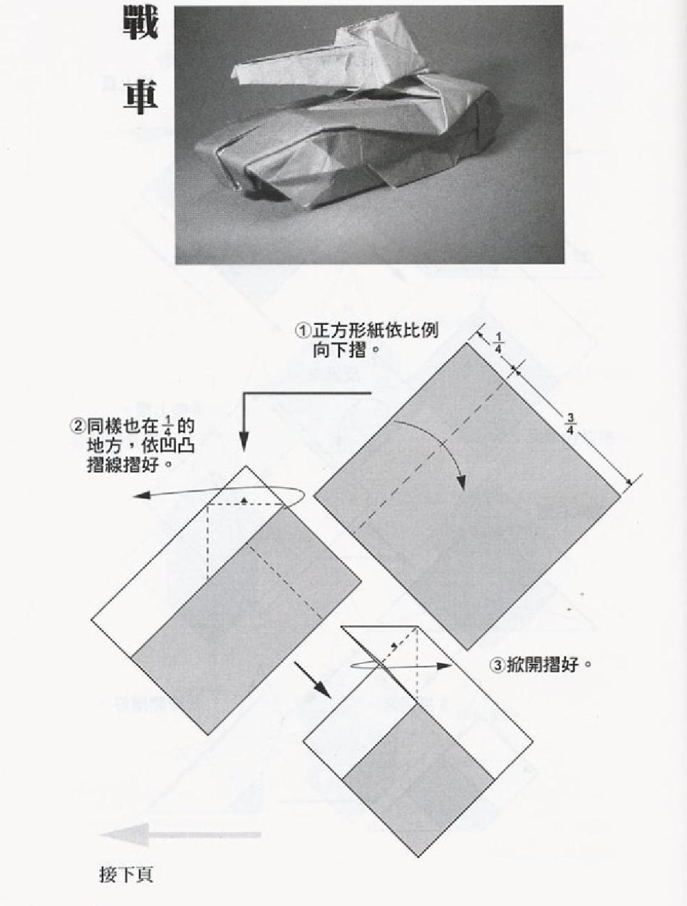 Papiroflexia para tod s abril 2011 - Origami para todos ...