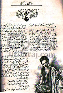 App Apne Daam Main Novel by Farhet Ishtiaq pdf